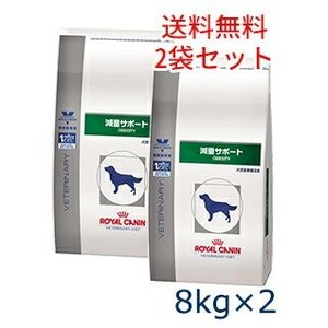 C:ロイヤルカナン犬用 減量サポート 8kg (2袋セット) 賞味期限:2020/08/22以降(06月現在)|matsunami