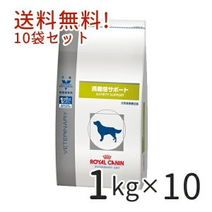 C:ロイヤルカナン 犬用 満腹感サポート 1kg (10袋セット) 療法食 賞味期限:2020/10/15以降(08月現在)|matsunami