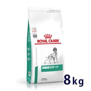 ロイヤルカナン 犬用 満腹感サポート 8kg 療法食 (宅配便)