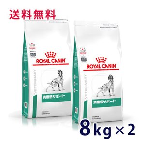 ロイヤルカナン 犬用 満腹感サポート 8kg (2袋セット) 療法食