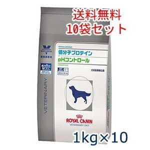 ロイヤルカナン 犬用 低分子プロテイン+pHコントロール 1kg (10袋セット) 療法食 賞味期限:2018/12/16まで(11月現在)|matsunami