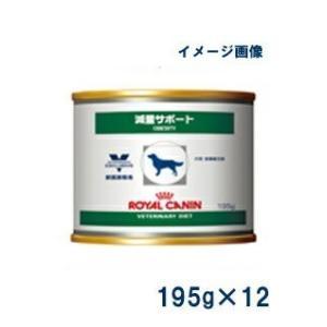 ロイヤルカナン 犬用 減量サポート ウェット 缶 195g×12 療法食 賞味期限:2019/05/18まで(01月現在) matsunami