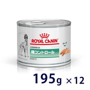 ロイヤルカナン 犬用 糖コントロール ウェット 缶 195g×12個入 1ケース 療法食 賞味期限:2019/07/11まで(01月現在) matsunami