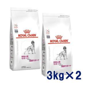 低分子プロテイン (1ケース) 犬用 ロイヤルカナン 3kg×4袋