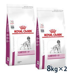 C:ロイヤルカナン犬用 心臓サポート2 8kg (2袋セット) 賞味期限:2020/07/07以降(07月現在)|matsunami