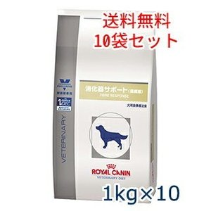 C:ロイヤルカナン 犬用 消化器サポート (高繊維) 1kg (10袋セット) 療法食 賞味期限:2020/09/10以降(08月現在)|matsunami