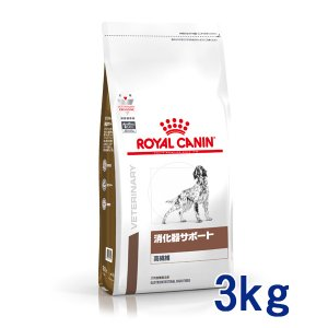 ロイヤルカナン 犬用 消化器サポート (高繊維) 3kg 療法食 【宅配便】