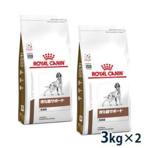 C:ロイヤルカナン 犬用 消化器サポート (高繊維) 3kg (2袋セット) 療法食 賞味期限:2020/10/26以降(09月現在)|matsunami