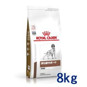 C:ロイヤルカナン 犬用 消化器サポート (高繊維) 8kg 療法食 賞味期限:2020/10/26以降(09月現在)|matsunami