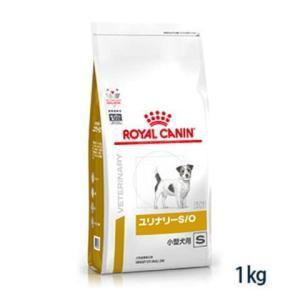 C:ロイヤルカナン犬用ユリナリーS/O小型犬用Sドライ1kg(旧pHコントロールスペシャル)  賞味期限:2020/11/05以降(08月現在) matsunami