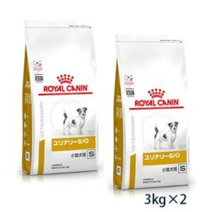 C:ロイヤルカナン 犬用 ユリナリーS/O 小型犬用S ドライ 3kg(2袋セット)療法食 賞味期限:2020/10/05以降(08月現在) matsunami