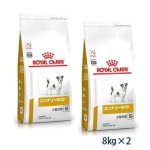 C:ロイヤルカナン 犬用 ユリナリーS/O 小型犬用S ドライ 8kg (2袋セット) 賞味期限:2020/10/05以降(07月現在)|matsunami