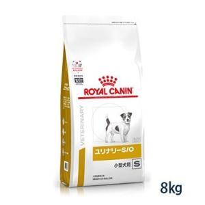 C:ロイヤルカナン犬用ユリナリーS/O小型犬用Sドライ8kg(旧pHコントロールスペシャル) 賞味期限:2020/10/05以降(08月現在) matsunami