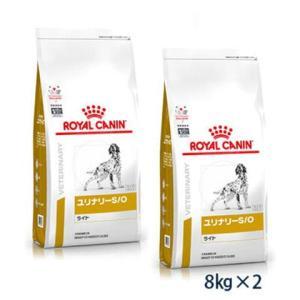 C:ロイヤルカナン 犬用 ユリナリーS/O ライト ドライ 8kg (2袋セット) (旧pHコントロールライト) 賞味期限:2020/10/06以降(07月現在)|matsunami