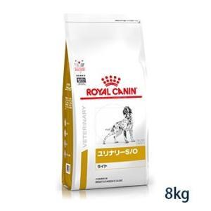 C:ロイヤルカナン犬用ユリナリーS/Oライトドライ8kg(旧pHコントロールライト)療法食 賞味期限:2020/12/02以降(10月現在)