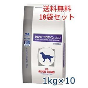 ロイヤルカナン 犬用 セレクトプロテイン (ダック&タピオカ) 1kg (10袋セット) 療法食 賞味期限:2019/02/11まで(11月現在)|matsunami