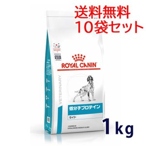 C:ロイヤルカナン 犬用 低分子プロテイン ライト 1kg (10袋セット) 療法食 賞味期限:2020/09/13以降(08月現在)|matsunami