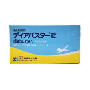 ディアバスター錠 100錠入り 動物用医薬品 【宅配便】