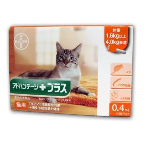 B:アドバンテージプラス 猫用 (1.6kg〜4kg) 0.4ml×3ピペット 動物用医薬品 使用期限:2022/07/31以降(06月現在) matsunami