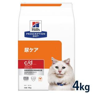 ヒルズ 猫用 c/d マルチケア コンフォート 4kg 療法食 【宅配便】