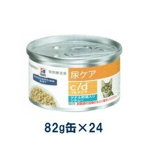 ヒルズ 猫用 尿ケア 【c/d】 マルチケア ツナ&野菜入りシチュー 82g缶×24 【宅配便】