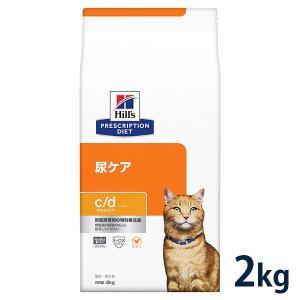 ヒルズ 猫用 c/d マルチケア 2kg 療法食 【宅配便】