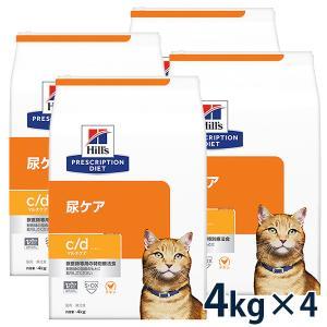 賞味期限:2018/09/30まで(2017年04月現在) ヒルズ 猫用 c/d マルチケア 4kg (4袋セット) 療法食 (宅配便)