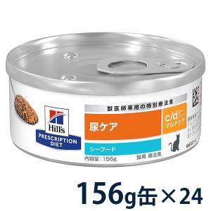 ヒルズ 猫用 c/d マルチケア シーフード ウェット 缶 156g×24 療法食 【宅配便】