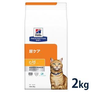 ヒルズ 猫用 c/d マルチケア フィッシュ 2kg 療法食 【宅配便】