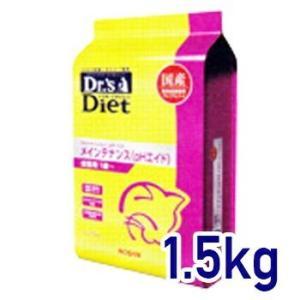 ドクターズダイエット 猫用 メインテナンス(phエイド) 1.5kg (成猫用) 準療法食 【宅配便】
