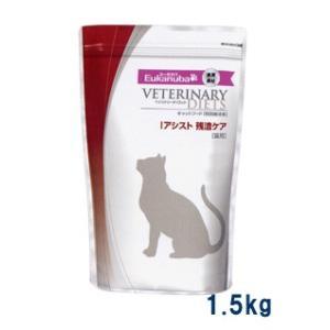 ユーカヌバ 猫用 Iアシスト 残渣ケア 1.5kg 療法食 【宅配便】