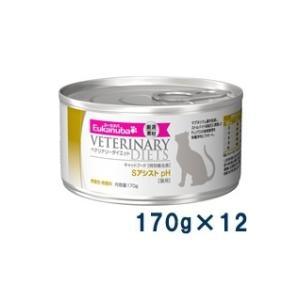 ユーカヌバ 猫用 Sアシスト pH ウェット 缶 170g×12 療法食 賞味期限:2018/03/08まで(09月現在)|matsunami