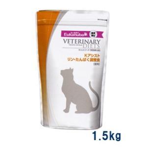 ユーカヌバ 猫用 Kアシスト リン・たんぱく調整食 1.5kg 療法食 【宅配便】