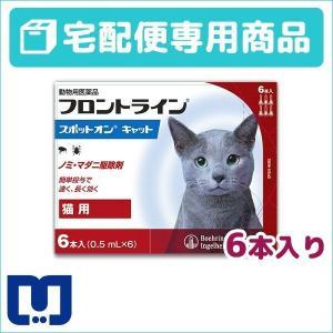 フロントライン スポットオン 猫用 6ピペット 動物用医薬品 【宅配便】