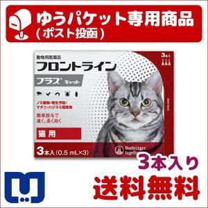 200円OFFクーポン!フロントラインプラス 猫...の商品画像