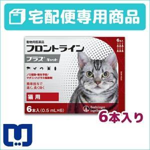 フロントラインプラス 猫用 6ピペット 動物用医薬品 【宅配便】