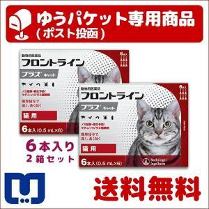 フロントラインプラス 猫用 6本入 2箱セット 動物用医薬品 使用期限:2020/12/31まで(09月現在)