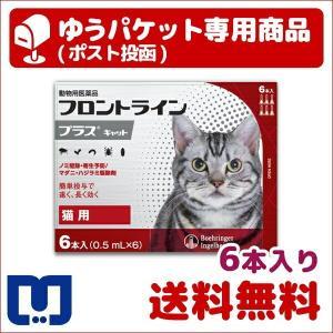 A:フロントラインプラス 猫用 6本入 動物用...の関連商品2