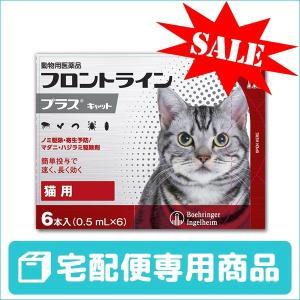 B:フロントラインプラス 猫用 6ピペット 動...の関連商品8
