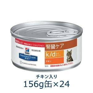 ヒルズ 猫用 k/d 粗挽きチキン ウェット 缶 156g×24 療法食 賞味期限:2018/11/30まで(09月現在) matsunami