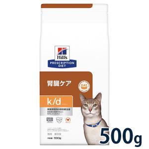 ヒルズ 猫用 k/d 500g 療法食 賞味期限:2018/03/31まで(09月現在) matsunami