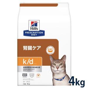 ヒルズ 猫用 k/d 4kg 療法食 賞味期限:2018/11/30まで(09月現在) matsunami