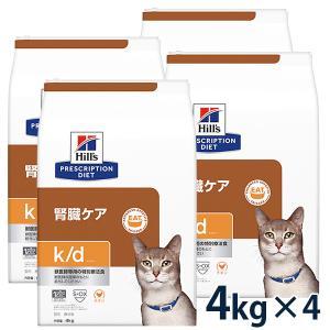 C:ヒルズ 猫用 k/d 腎臓ケア チキン 4kg 4袋セット 賞味期限:2020/11/30以降(08月現在)|matsunami