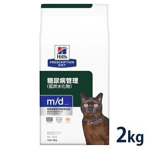 ヒルズ 猫用 m/d 2kg 療法食 賞味期限:2018/12/31まで(01月現在) matsunami