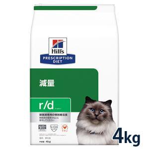 ヒルズ 猫用 r/d 4kg 療法食 賞味期限:2019/04/30まで(01月現在) matsunami
