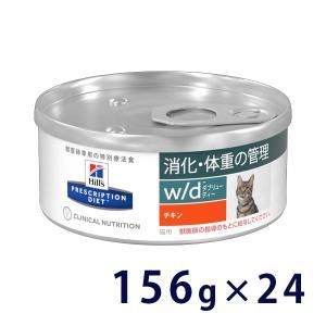 ヒルズ 猫用 w/d 粗挽きチキン ウェット 缶 156g×24 療法食 賞味期限:2019/10/31まで(01月現在) matsunami