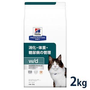 ヒルズ 猫用 w/d 2kg 療法食 賞味期限:2019/01/31まで(01月現在) matsunami