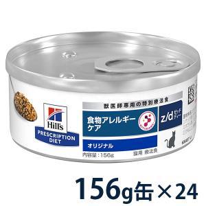 (エントリーで最大10倍)ヒルズ 猫用 z/d ウルトラ ウェット 缶 156g×24 療法食 (9/22 0:00〜9/24 23:59) matsunami
