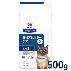 (エントリーで最大10倍)ヒルズ 猫用 z/d 低アレルゲン 500g 療法食 (9/22 0:00〜9/24 23:59) matsunami