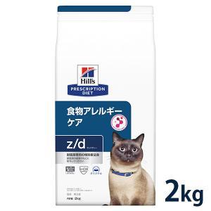 (エントリーで最大10倍)ヒルズ 猫用 z/d 低アレルゲン 2kg 療法食 (9/22 0:00〜9/24 23:59) matsunami
